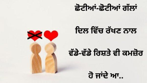 Punjabi-Facts-Shayari-on-Relations