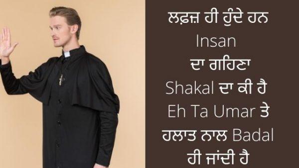 Punjabi-Life-shayari-on-Human