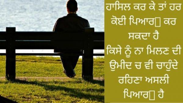 Punjabi Love Shayari Left out