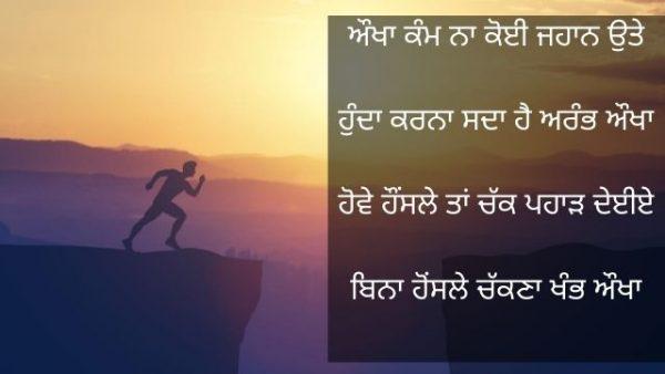 Punjabi Motivalnal to do starting