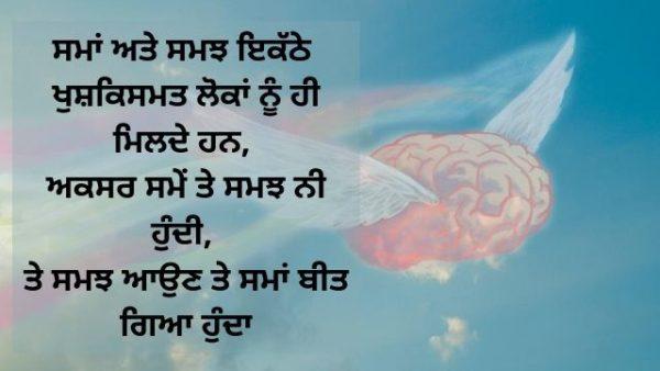 Punjabi-Shayari-on-Life-Sma-te-Smaj