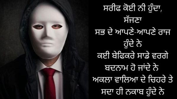 Punjabi-Shayari-on-Person-Nature