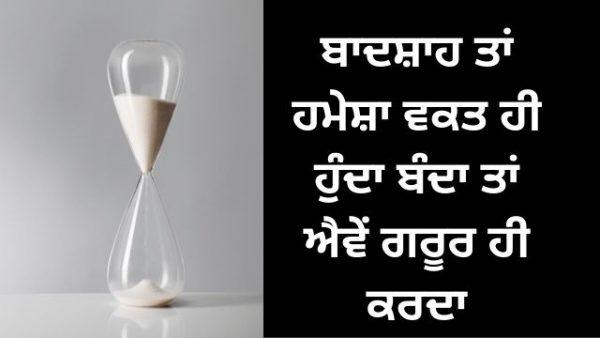 Punjabi-Shayari-on-Time