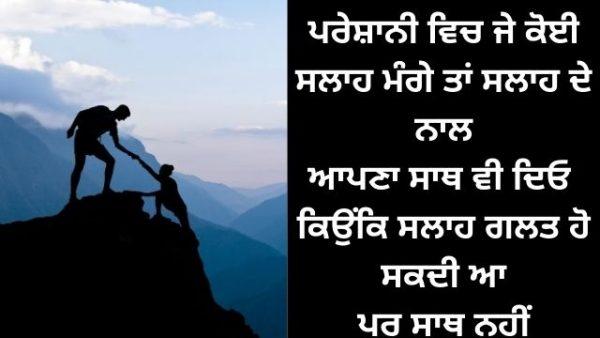 Punjabi-Shayari-on-helping-Others