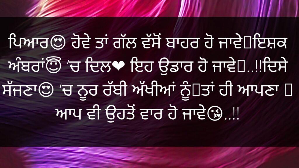 Love spirit punjabi shayari