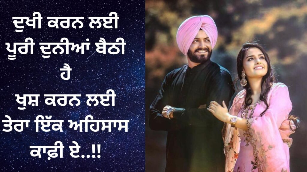Your love heal me punjabi quotes