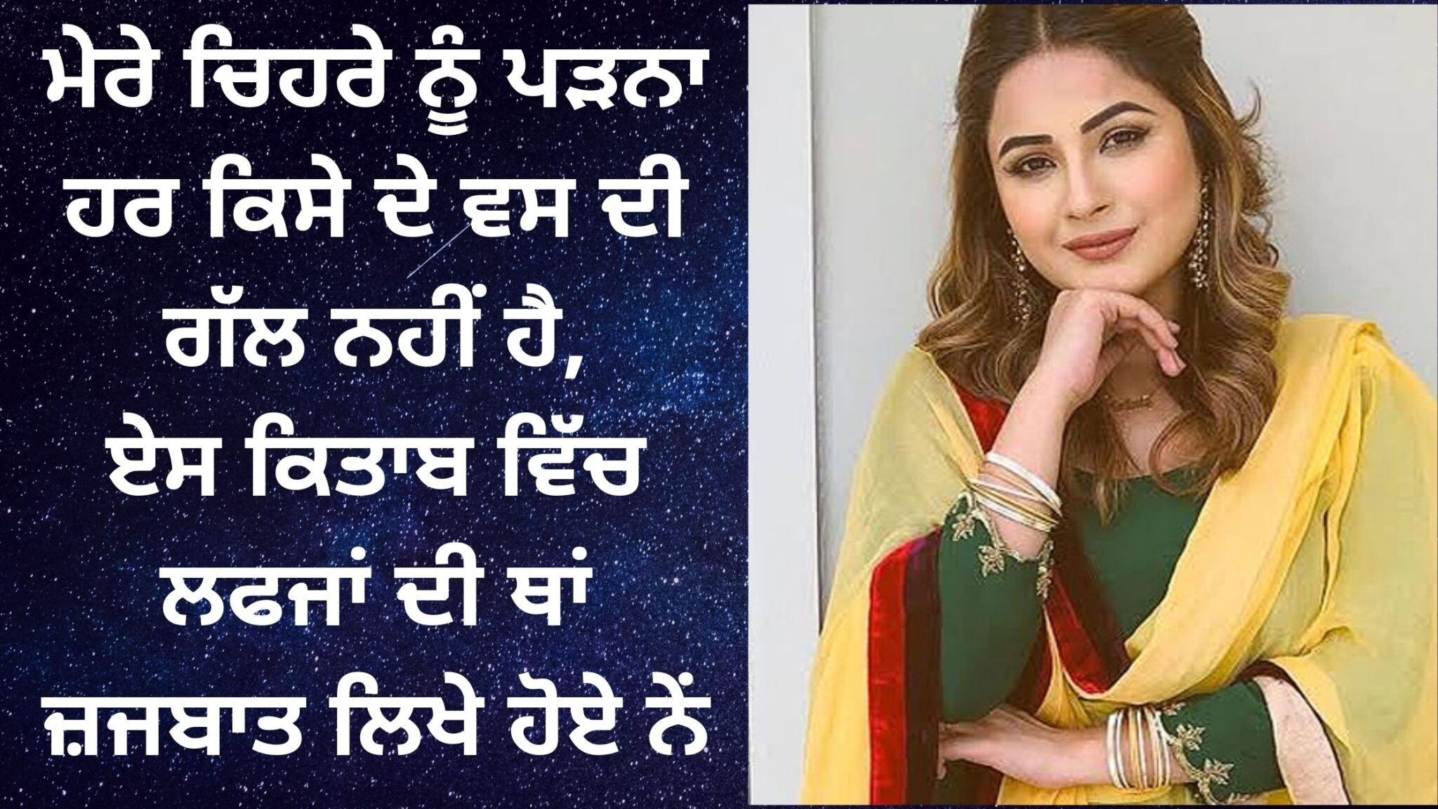 Punjabi quotes on love