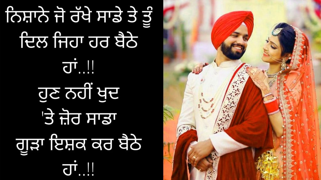 punjabi love couple shayari