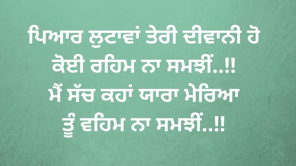 pyar lutava ho dewani punjabi love quotes