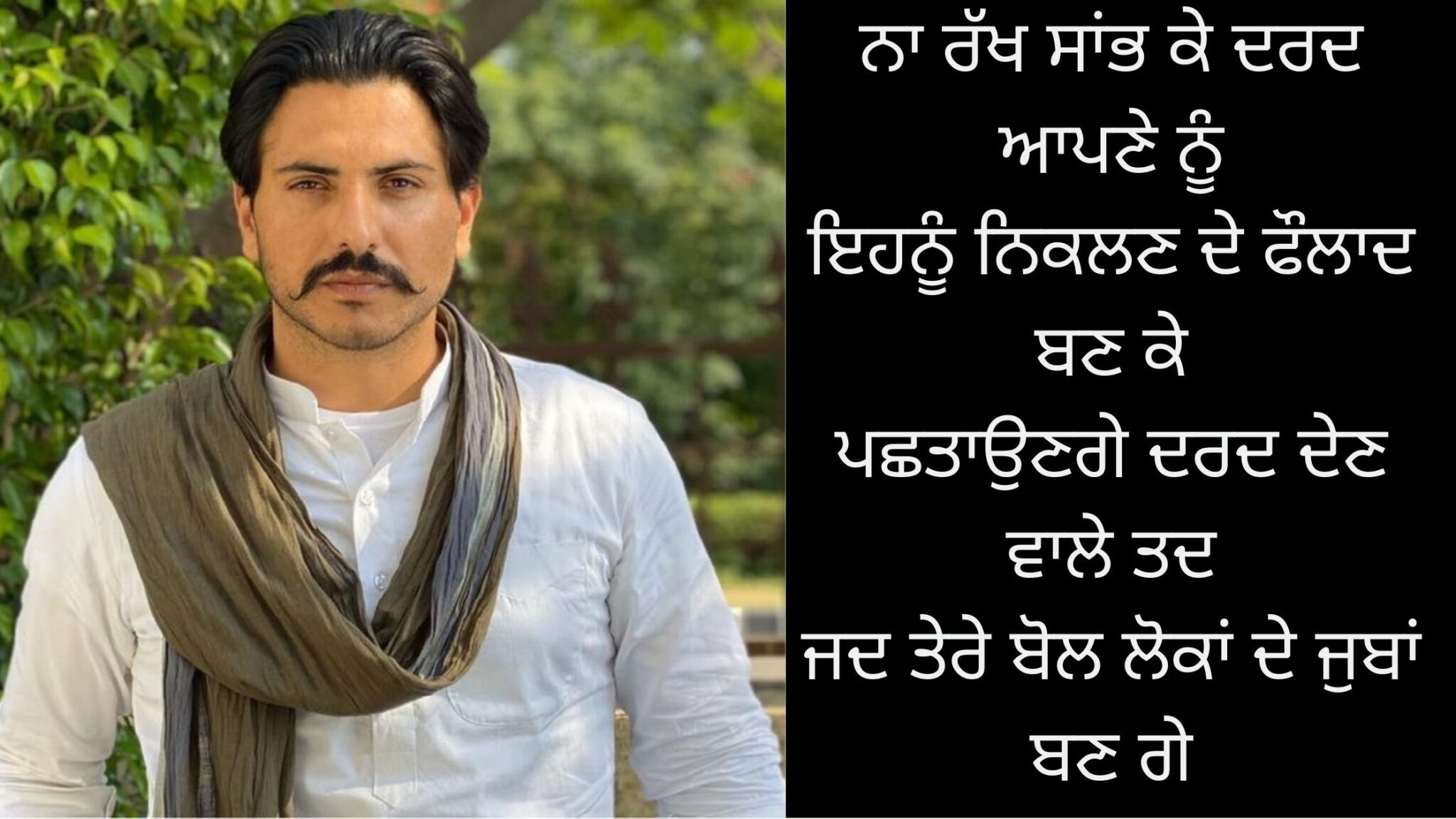 Punjabi Motivational Shayari