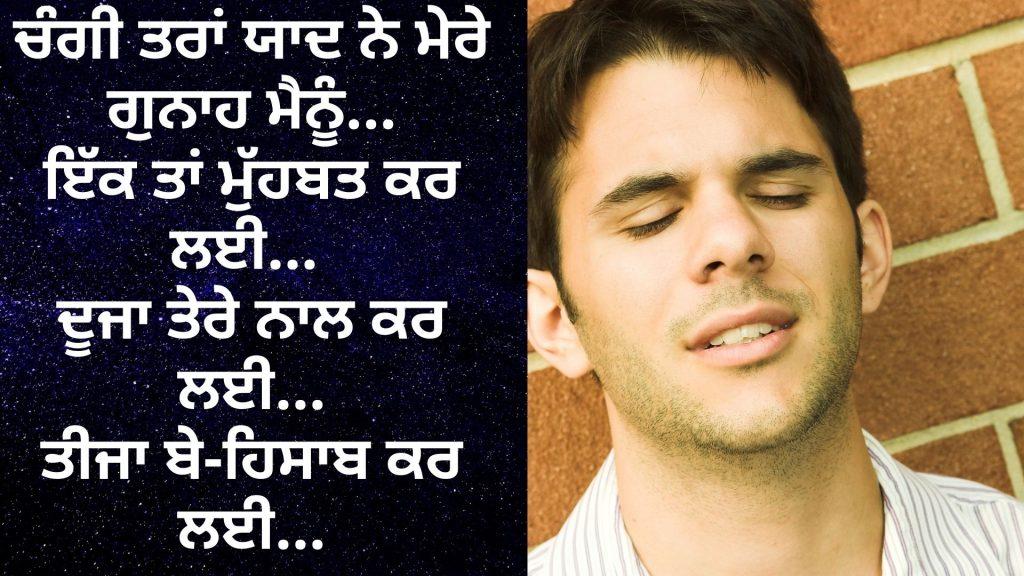 Punjabi Mistakes Shayari