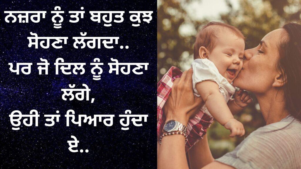 Punjabi love Shayari on eyes