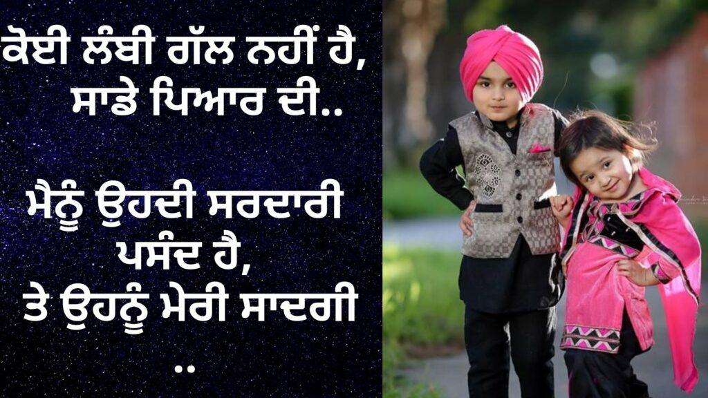 Sardarni love Shayari