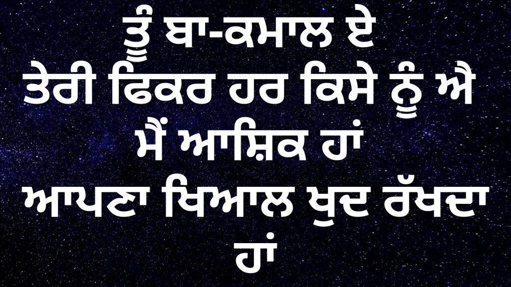 Tere Ashiq Punjabi Love Shayari