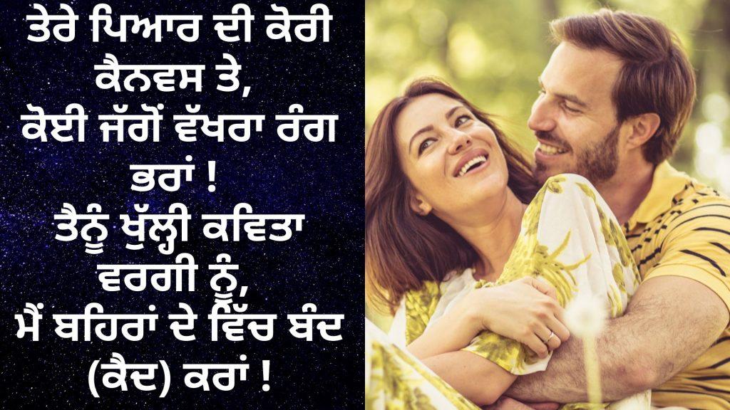 Tere Pyar Punjabi Love Shayari