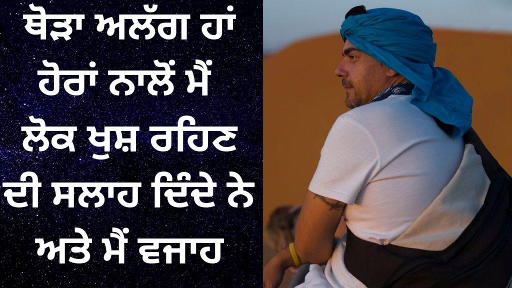 Thoda Alag Ha Hora Nalo Punjabi Love Shayari